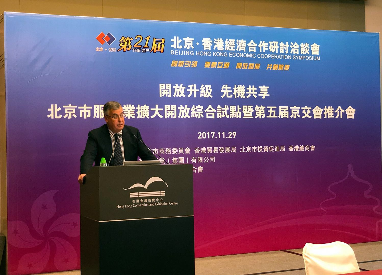 Beijing-Hong Kong Economic Cooperation Symposium